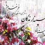 اس ام اس سپندارمذگان روز عشق ایرانی (۷)