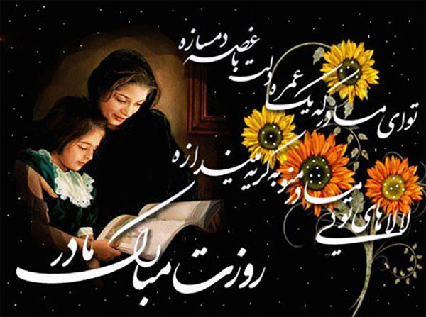 عکس نوشته تبریک روز مادر و روز زن +اس ام اس تبریک
