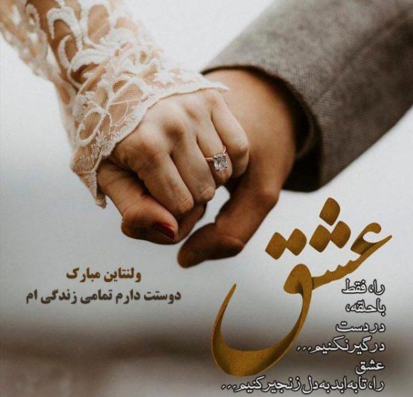 عکس نوشته های روز عشق
