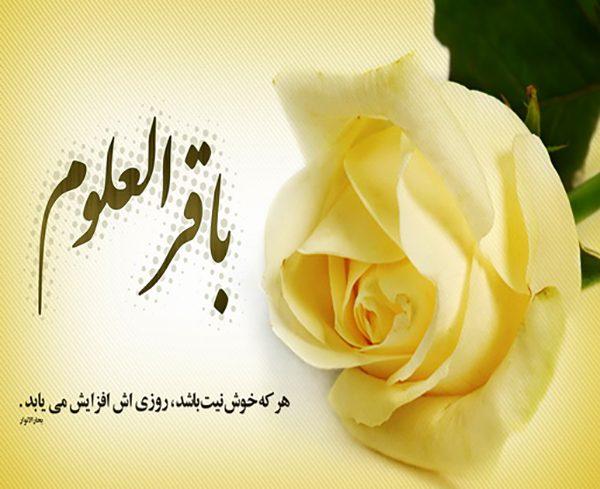 اس ام اس ولادت امام محمد باقر 4