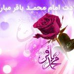اس ام اس ولادت امام محمد باقر (ع) (۴)