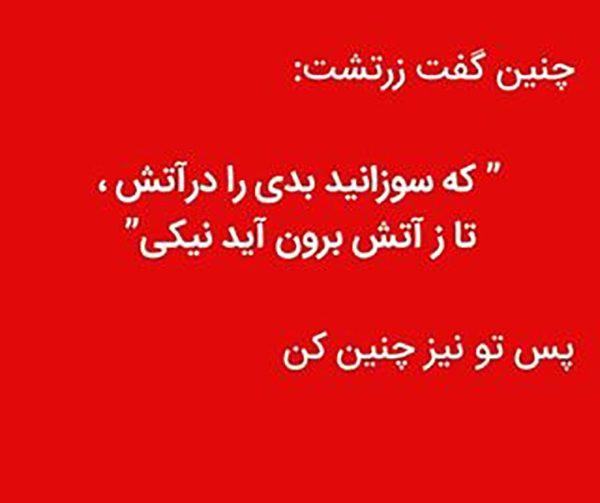 اس ام اس چهارشنبه سوری 8