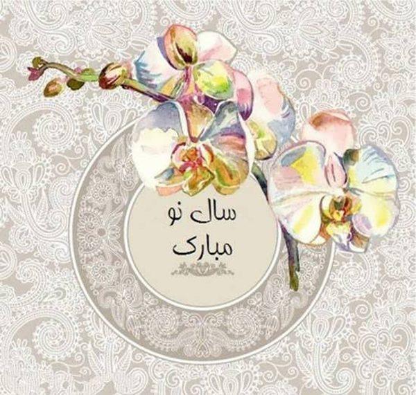 تبریک عید نوروز 98