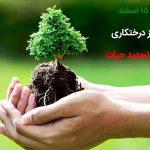 اس ام اس روز درختکاری (۲)