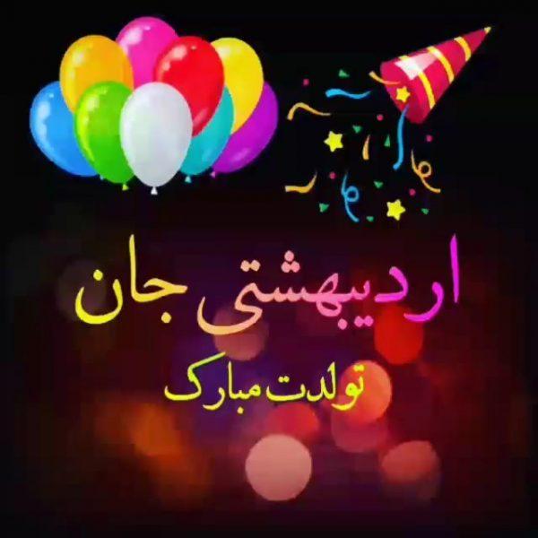 تبریک تولد اردیبهشت