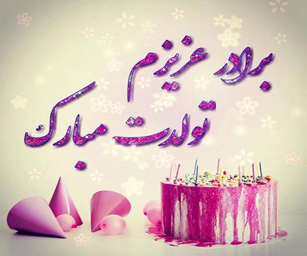 عکس نوشته جالب روز تولد