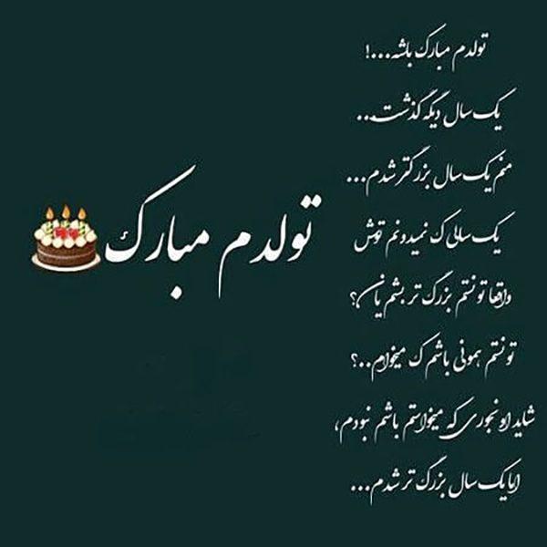 تبریک تولد دخترانه