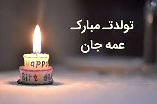 تبریک تولد عمه و خاله