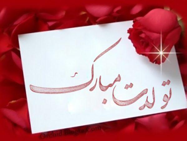 متن جالب تبریک تولد پدر با عکس نوشته های زیبا