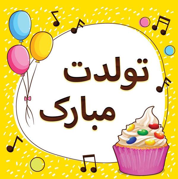 تبریک تولد جاری
