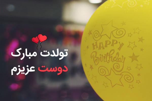 تبریک تولد دوست صمیمی اسفند ماهی
