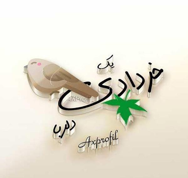 تبریک تولد خردادی ها