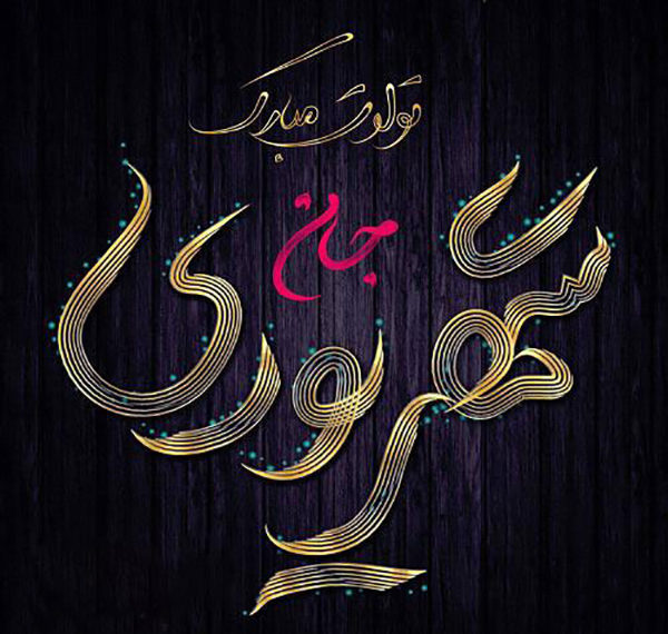تبریک تولد شهریور ماهی با جملات زیبا و عکس نوشته