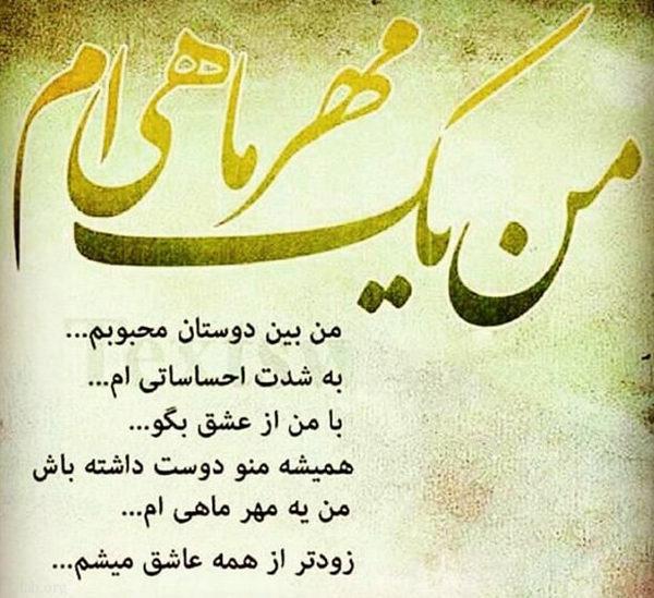 تبریک تولد مهر ماهی ها با جملات زیبا و عکس نوشته