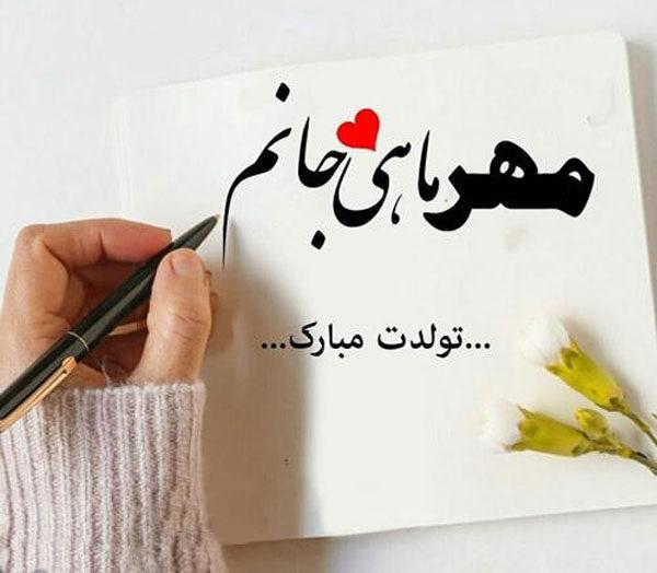 عکس نوشته تبریک تولد اول مهر