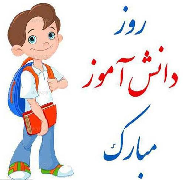 عکس نوشته روز دانش آموز