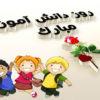 عکس نوشته روز دانش آموز با متن های تبریک