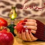 عکس پروفایل شب یلدا ۹۸ با متن های زیبا و احساسی