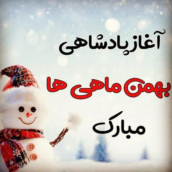 تبریک تولد بهمن ماهی ها