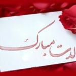 تبریک تولد رسمی با متن های زیبا و عکس نوشته