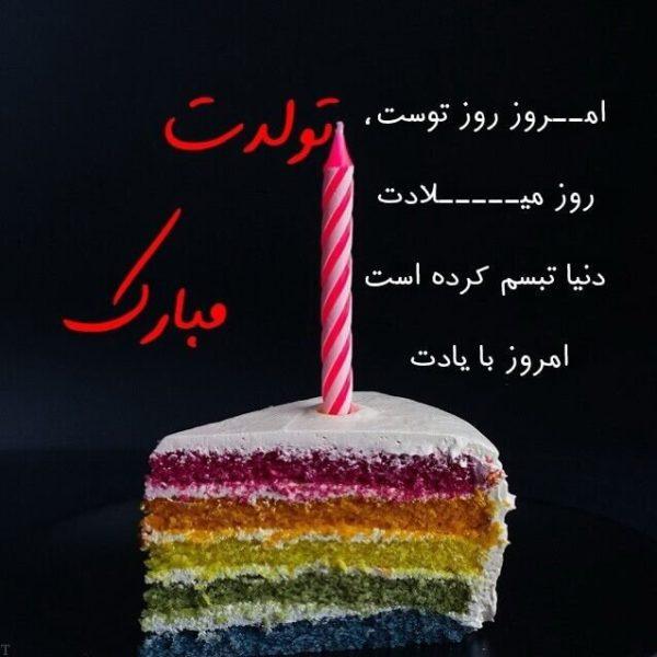 تبریک تولد پسرعمو