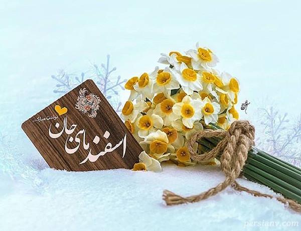 تبریک تولد اسفند ماهی ها با جملات زیبا و عکس نوشته