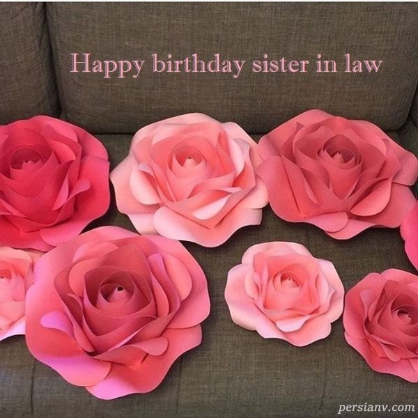 تبریک تولد خواهر شوهر