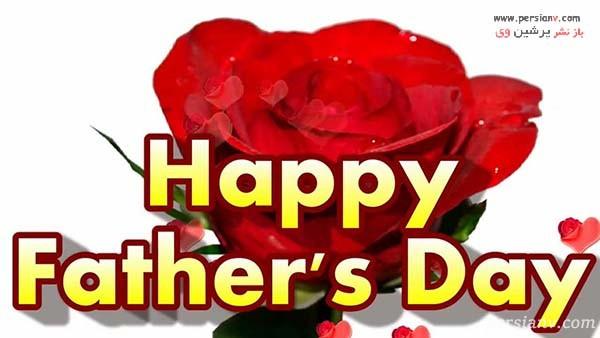 تبریک روز پدر 98