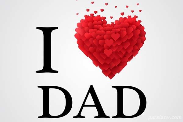تبریک روز پدر ۹۸