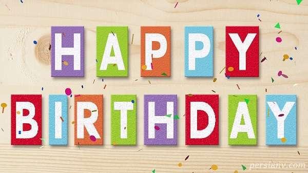 تبریک تولد