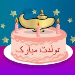 تبریک تولد بسیار زیبا و احساسی و متفاوت