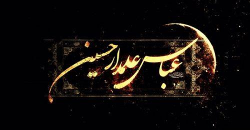 اس ام اس تاسوعا حسینی 1