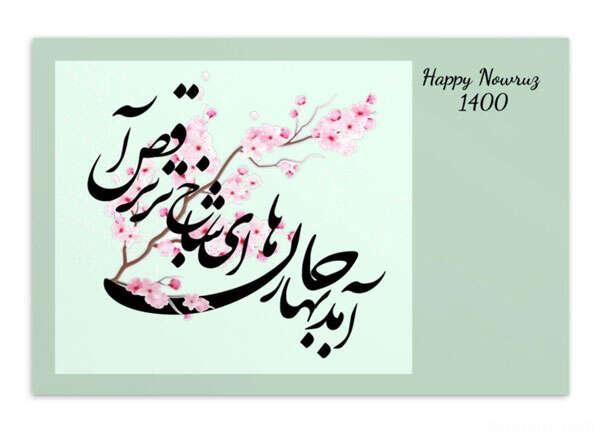 تبریک عید نورز 1400