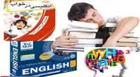 انگلیسی در خواب / در ۳۵ جلسه native شوید!