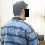 سرنوشت پسر دانشجوی تهرانی که بهخاطر 2 میلیون تومان آدم کشت