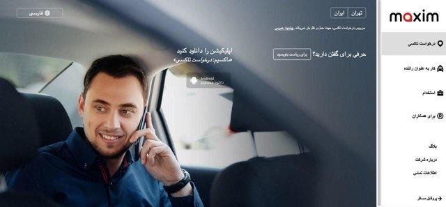 تاکسی اینترنتی در ایران