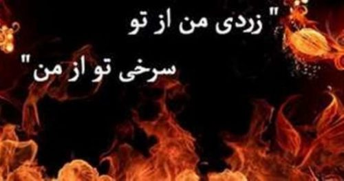 جشن چهارشنبهسوری