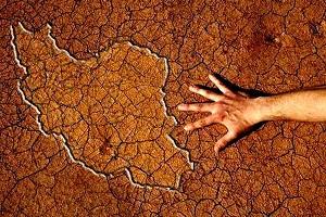 ایران بی آب در چند سال آینده چگونه خواهد بود؟!