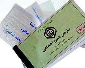 بیمه اتباع خارجی