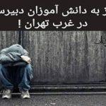 آزار جنسی دانشآموزان در یک مدرسه در تهران