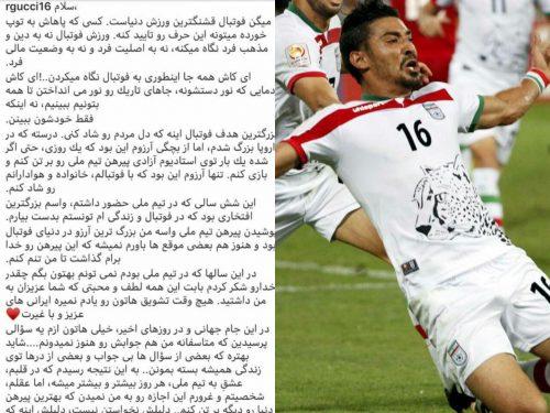 خداحافظی ملی پوشان از تیم ملی