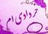 تبریک تولد خردادی ها با عکس نوشته جالب