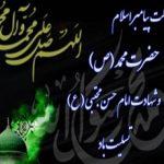اس ام اس رحلت رسول اکرم (ص) و شهادت امام حسن مجتبی (ع) (۱)