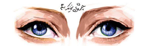 آرایش چشم متناسب با فرم چشم