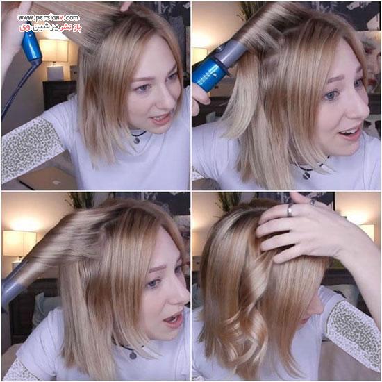 فر کردن موهای کوتاه
