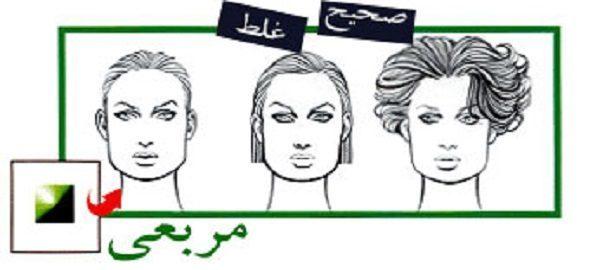 انتخاب مدل مو برحسب شکل صورت