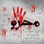 چرا امام حسین در ماهی که جنگ حرام است جنگید؟